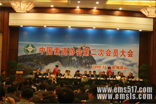 中国索道协会第二次会员大会