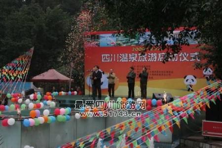 四川温泉旅游启动仪式