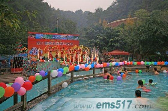 四川温泉旅游启动仪式现场