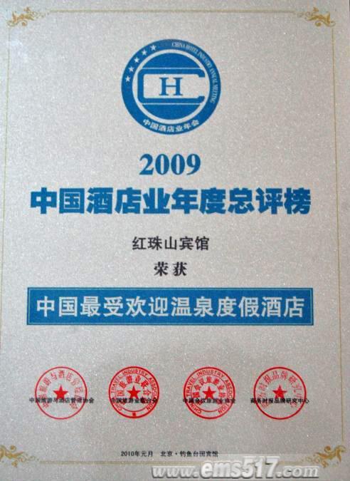 峨眉山红珠山宾馆荣获2009中国最受欢迎温泉度假酒店