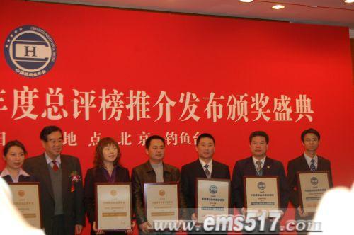 峨眉山红珠山宾馆荣获2009年度中国最受欢迎温泉度假酒店大奖