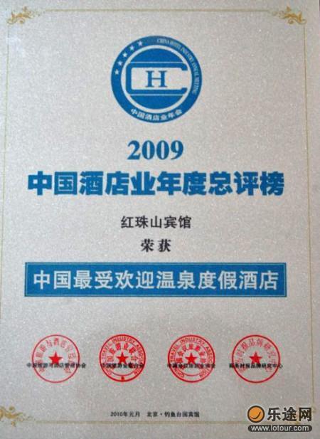 红珠山宾馆荣获2009年中国最受欢迎度假酒店大奖