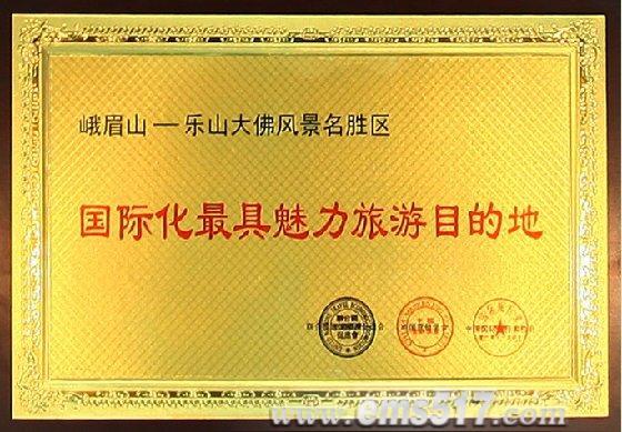 """峨眉山—乐山大佛风景区喜获""""国际化最具魅力旅游目的地""""殊荣"""