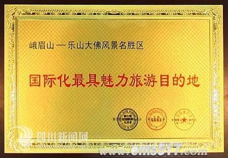 """峨眉山-乐山大佛""""国际化最具魅力旅游目的地""""奖牌"""