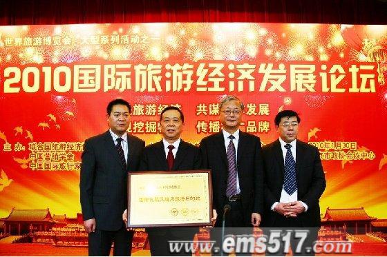 峨眉山-乐山大佛旅游集团公司董事长马元祝在颁奖仪式上
