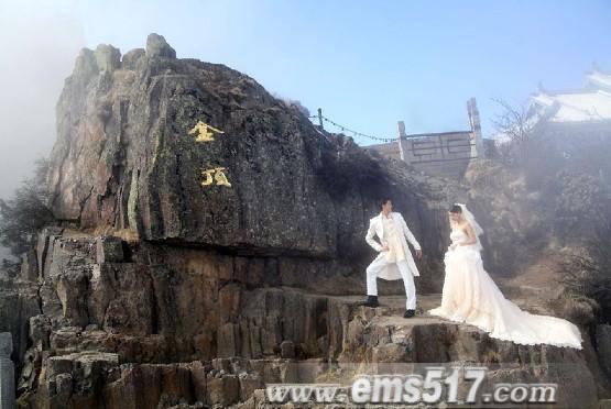 峨眉山婚礼