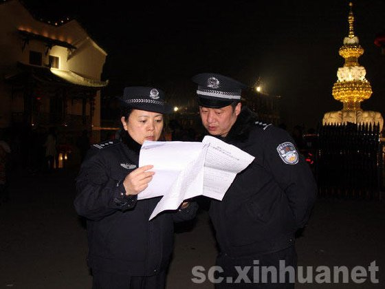 峨眉山市正月十五晚放焰火的治安民警