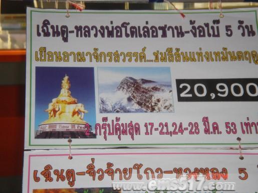 泰国旅行社在旅游展上我景区的行程宣传