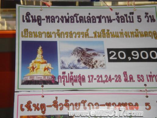 泰国媒体报道旅游展