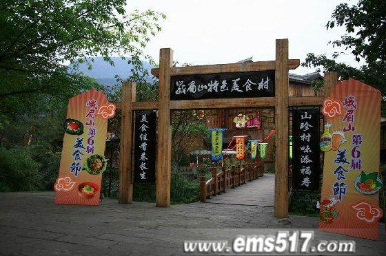 峨眉山报国寺景区的特色美食村