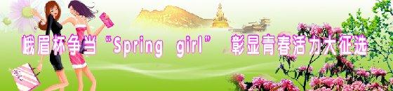 2010峨眉杯春天女孩评选活动