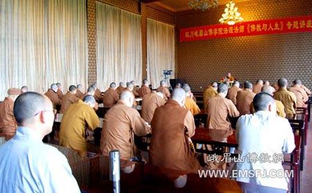 《佛教与人生》讲座现场