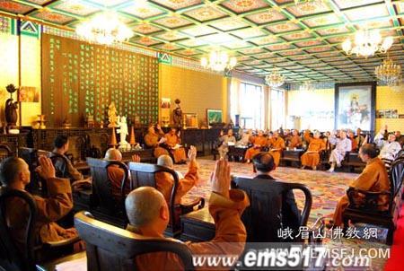 峨眉山佛教协会第八届八次理事会
