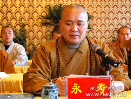 永寿法师再次当选峨眉山佛教协会会长