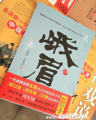 于铁成新作武侠小说峨眉亮相第二十届全国书博会乐山分会场
