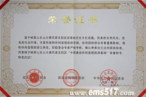 """峨乐景区荣获""""中国最佳休闲度假旅游基地""""称号"""