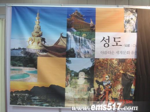 峨眉山景区在韩国参展