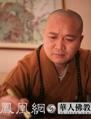 中国佛教协会副会长永寿