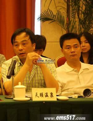 天颐温泉代表唐先生发言