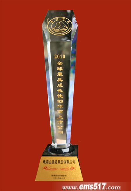 """峨眉山旅游股份有限公司荣登""""2010全球最具成长性华商上市公司"""""""