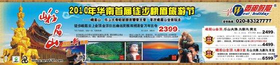 2010年华南首届徒步峨眉旅游节隆重开幕