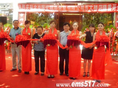 中国珍稀绿茶峨眉雪芽北京东大桥品牌店隆重开业