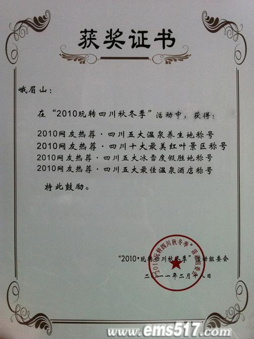 """峨眉山独揽""""2010玩转四川秋冬季""""四项殊荣"""