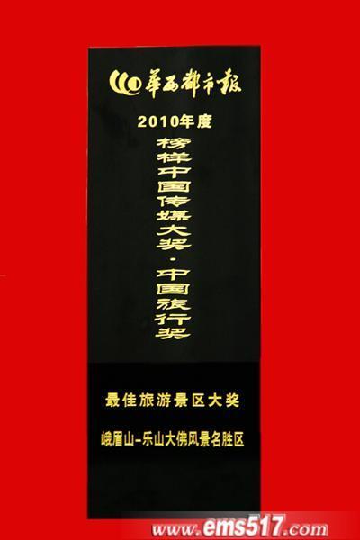 """峨眉山—乐山大佛风景名胜区众望所归,在百万全国消费者""""力挺""""之下,一举获得""""2010年度榜样中国传媒大奖•中国旅行奖""""最佳旅游景区大奖。"""