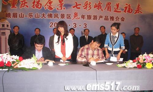2011年3月3日下午,峨眉山—乐山大佛景区兔年旅游产品推介会在重庆市君豪大饭店盛大举行。