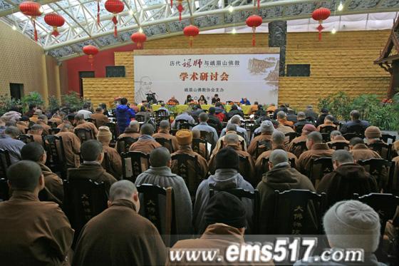首届峨眉山佛教协会大型学术研讨会隆重举行