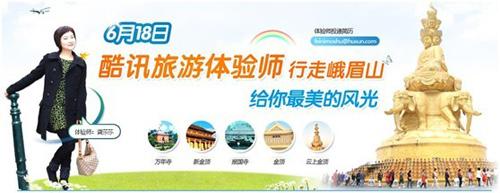 酷讯旅游体验师国内游首站峨眉山