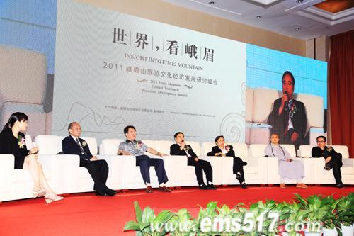 """,""""世界看峨眉""""旅游文化经济发展研讨峰会在峨眉山红珠山成功举办"""