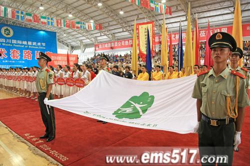 2011中国四川国际峨眉武术节开幕式现场