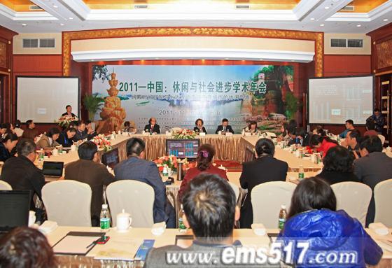 2011-中国:休闲与社会进步学术年会