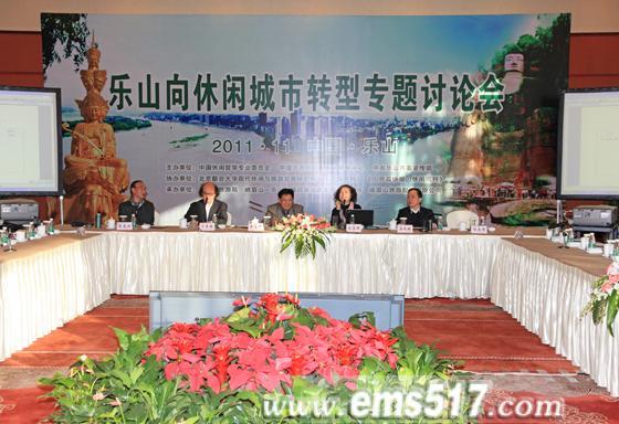 """""""2011中国休闲与社会进步年会""""在中国著名风景名胜区、世界自然与文化双遗产地峨眉山乐山大佛景区隆重举行"""