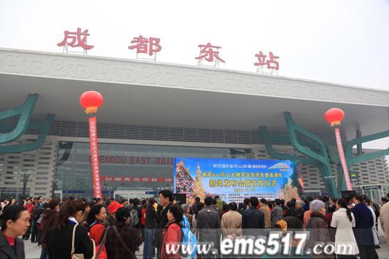 11月11日,成都东客站峨眉山乐山大佛免费旅游直通车首发式现场。