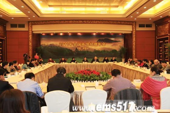 2011中国国际茶馆经理年会峨眉山红珠山宾馆会场