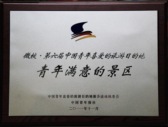 峨眉山中国青年关注满意度最高的景区