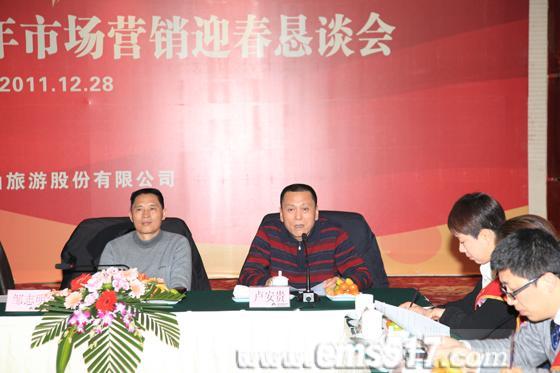 峨眉山旅游股份有限公司副总经理卢安贵宣布2012年经销商销售优惠奖励政策