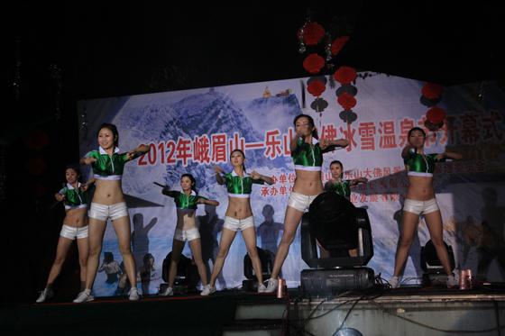 峨眉山冰雪温泉节
