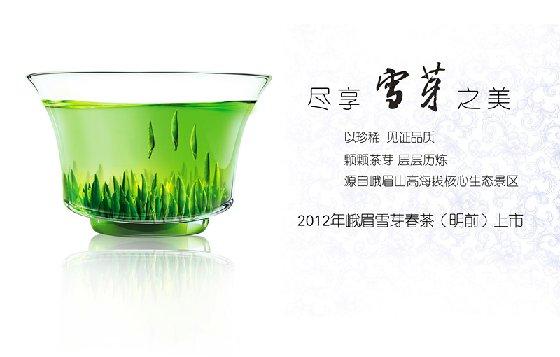 中国驰名商标峨眉雪芽,中国珍稀有机绿茶品牌。