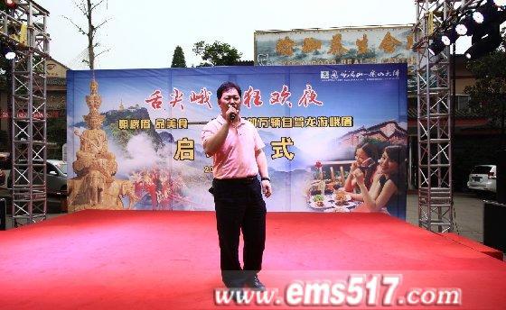峨眉山旅游股份有限公司副总经理杜辉致辞