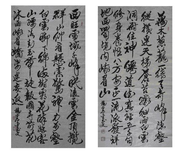 向峨眉山博物馆赠送的书法作品-著名书法家杨宪金先生向峨眉山博物