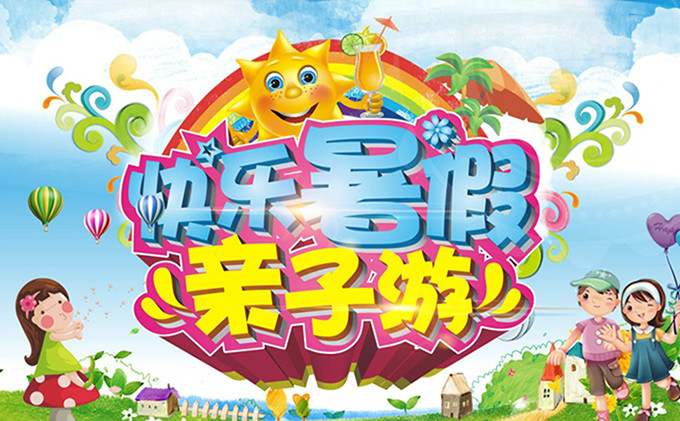 儿童暑假旅游ppt素材